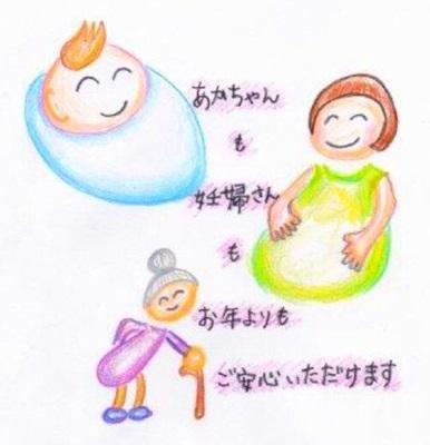 赤ちゃん・妊婦 整体
