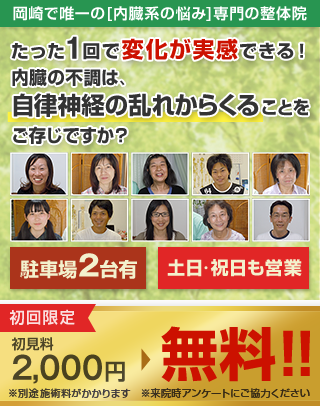 岡崎で唯一の内臓系の悩み専門の整体