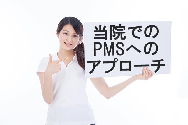 当院でのPMS(月経前症候群)へのアプローチ
