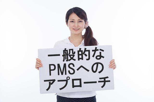 一般的なPMS(月経前症候群)へのアプローチ